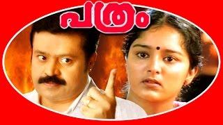 getlinkyoutube.com-Pathram | Malayalam Super Hit Full Movie | Suresh Gopi & Manju Varior
