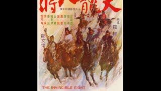 getlinkyoutube.com-天龙八将-1970(The Invincible Eight)