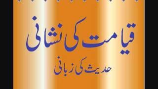 getlinkyoutube.com-Qayamat ki Nishani - Signs of Qayamat