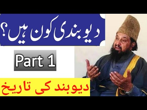 History of deoband part 1 of 2 syed abdul qadir jillani