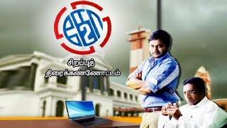 It is a Revolutionary Script : Simha | Ko 2 | Movie Review | Sirappu Nigazhchi | Kalaignar TV |