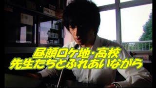 getlinkyoutube.com-【昼顔ロケ地・高校】斎藤工「先生たちとふれあいながら演じれました」
