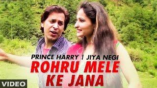Rohru Mele Ke Jana Himchali Song | Prince Harry, Jiya Negi | Raj Thakur Kharga