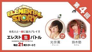 getlinkyoutube.com-『エレスト生バトル』第4回 MC光宗薫 GUEST鈴木勤