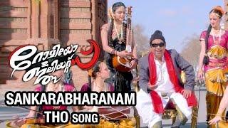 Romeo & Juliets Malayalam Movie Video Songs | Sankarabharanam Tho Song | Allu Arjun