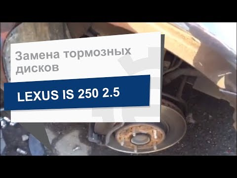 Замена тормозных дисков TRW DF7340 на Lexus IS 250
