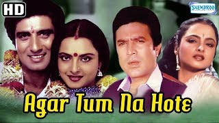Agar Tum Na Hote (HD) -  Rajesh Khanna - Rekha - Raj Babbar - Superhit Bollywood Movie With Eng Subs width=