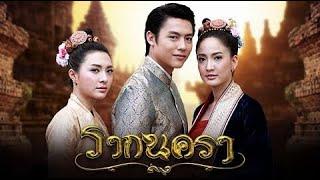 getlinkyoutube.com-Upcoming Thai Lakorn 2016-2017