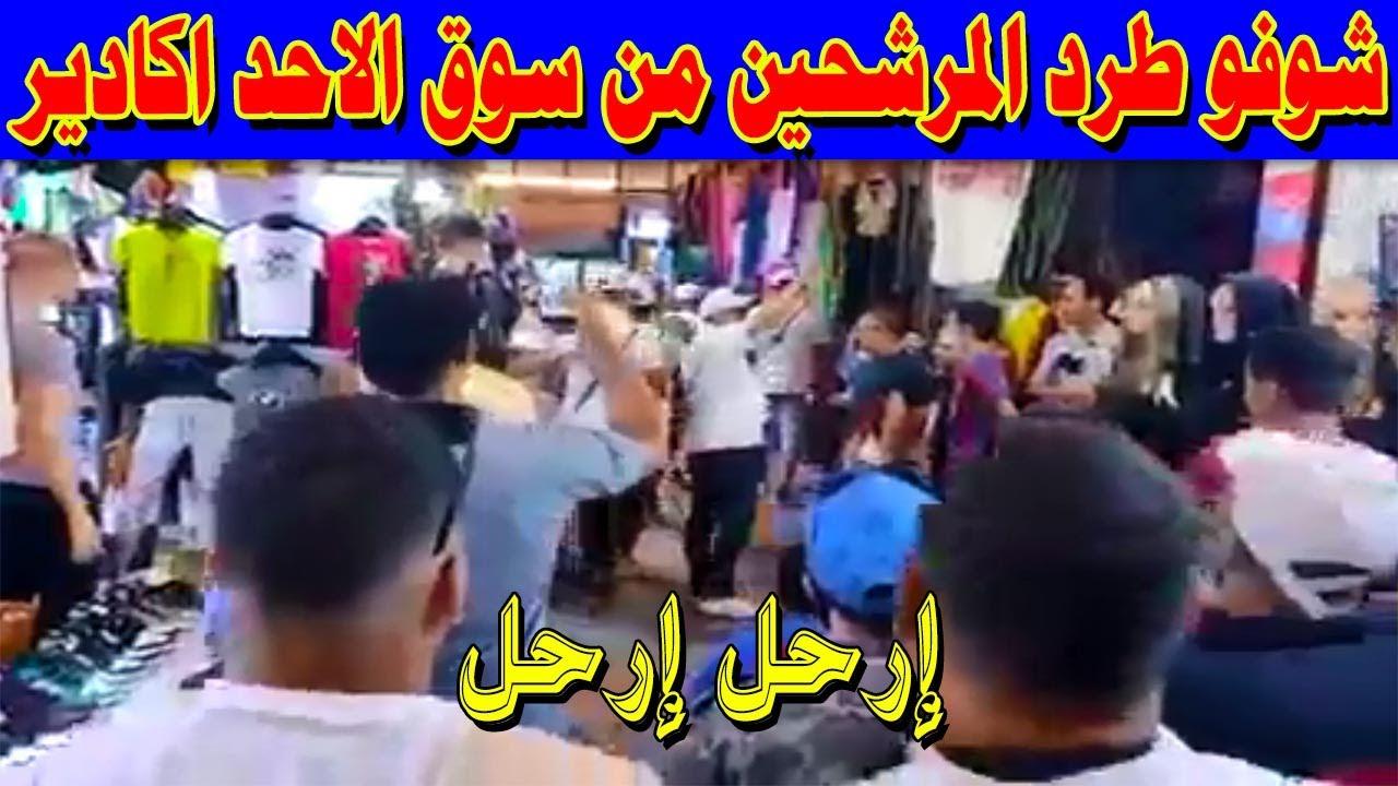 شوفو طرد المرشحين من سوق الاحد اكادير