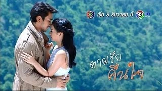 getlinkyoutube.com-Tarm Ruk Keun Jai