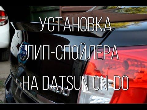 Где у Datsun Ондо задние пружины