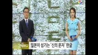 getlinkyoutube.com-130615 일본이 섬기는 신의문자 한글(Hangeul)