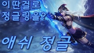getlinkyoutube.com-애쉬정글 첫번째 판, 이딴걸로 정글링을?? (Ashe Jungle) - 똘킹 게임영상