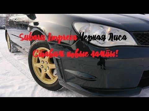 Покатушки, мойка, лампочки. Subaru Impreza Черная Лиса