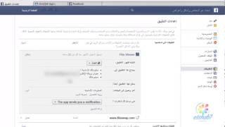 getlinkyoutube.com-حل مشكله فيروس النشر التلقائى فى الفيس بوك