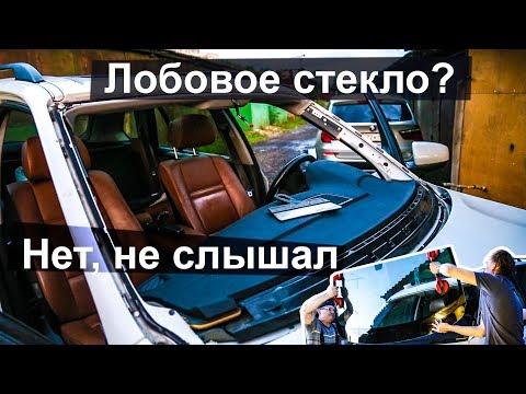 Нищеброд на BMW X5 Владение без денег, замена лобового стекла самостоятельно N2