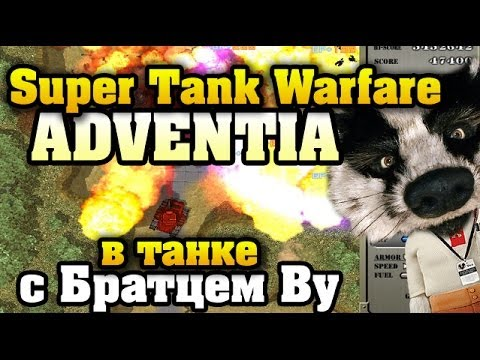 Super Tank Warfare Adventia с Братцем Ву