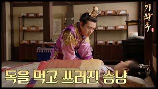 getlinkyoutube.com-[HOT] 기황후 29회 - 독을 먹고 쓰러진 하지원 앞에서 눈물 흘리는 지창욱 20140210