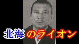 【伝説のヤクザ】「北海のライオン」と呼ばれた男 石間春夫の生涯 ~山口組系誠友会初代会長~