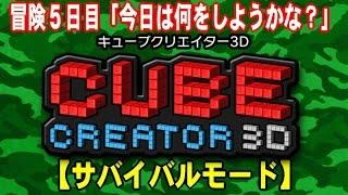 getlinkyoutube.com-【3DS】キューブクリエイター3Dサバイバルモード冒険5日目「今日は何をしようかな?」