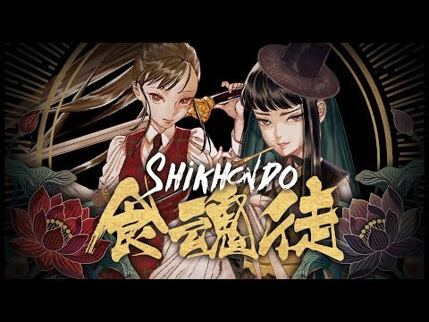 17/99: Shikondo - Soul Eater Trailer (PS4)