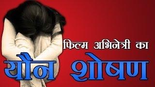 getlinkyoutube.com-मुंबई में फिल्म अभिनेत्री का यौन शोषण