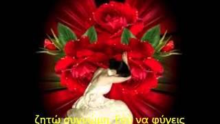 ΣΥΓΝΩΜΗ  - ΝΙΚΟΣ ΟΙΚΟΝΟΜΟΠΟΥΛΟΣ