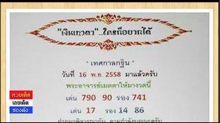 getlinkyoutube.com-เลขเด็ดเงินเทวดา ใครก็อยากได้ งวดวันที่ 16/11/58