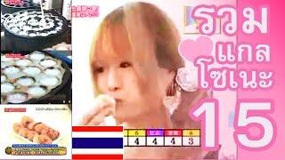 getlinkyoutube.com-รวม แกลโซเนะ♥ ตอนกิน 15 แข่งกินขนมครกที่ประเทศไทย