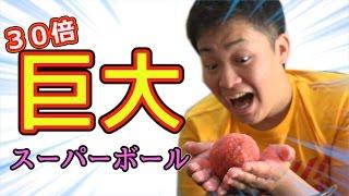 getlinkyoutube.com-スーパーボール作れる粉を大量に使って最強に跳ねるボールを作った