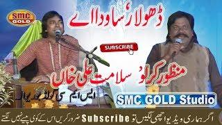 Manzoor Kirlu & Salamat Ali Khan New Punjabi Song Dhola Rusa Wada Ayy HD 2019