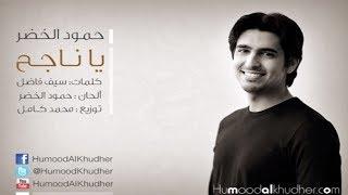 getlinkyoutube.com-Humood Alkhudher حمود الخضر - يا ناجح