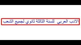 getlinkyoutube.com-الادب العربي  للسنة الثالثة ثانوي لجميع الشعب