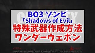 【BO3 ゾンビ】ワンダーウェポンの作成方法!【Shadows Of Evil】