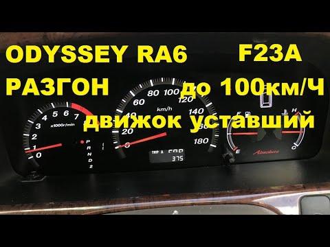 Разгон до 100 км в час на Хонде Одиссей RA6 (движок уставший)