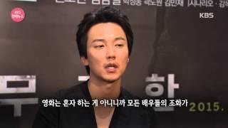 """getlinkyoutube.com-[인터뷰] 영화 '무뢰한' 김남길 """"전도연, 내 연기 걱정했다"""""""
