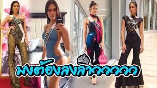 getlinkyoutube.com-จักรวาลไปทางไหน? น้ำตาล ตัวเต็ง Miss Universe 2016 | 23-01-60 | บันเทิงไทยรัฐ