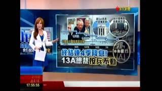 getlinkyoutube.com-20160929【非凡新聞 范育禎】 - 1800 全球財經整點新聞