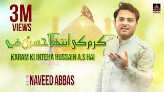 Qasida   Karam Ki Intaha Hussain A.s Hai   Naveed Abbas   2017