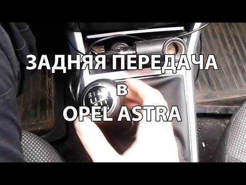 Видео: Как включать заднюю передачу в Opel Astra H?