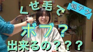 getlinkyoutube.com-旬テク!くせ毛でボブ? 出来るの???