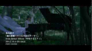 松井咲子「魂の移動〜ぐぐたす民のテーマ〜」