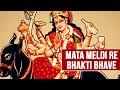 Mata Meldi Re Bhakti Bhavei | Meladi Maa Na Kumkum Pagla - Gujarati Devotional Songs