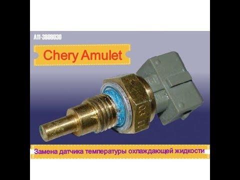 5. Замена датчика температуры охлаждающей жидкости на Chery Amulet