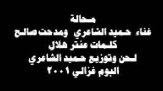 getlinkyoutube.com-حميد الشاعري ومدحت صالح -- محالة