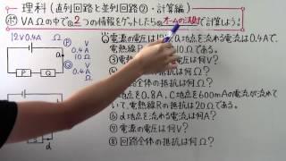 getlinkyoutube.com-【中2 理科】  中2-41  直列回路と並列回路② ・ 計算編