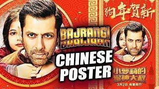 Bajrangi Bhaijaan NEW CHINESE POSTER Released In CHINA   Salman Khan