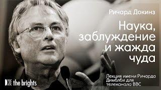 getlinkyoutube.com-Ричард Докинз — Наука, заблуждение и жажда чуда.