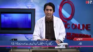 getlinkyoutube.com-Fever Bukhar Ka Ilaj  Clinic Online  HTV 2
