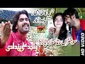 Rata Salara - Wajid Ali Baghdadi And Aima Khan - Latest Song 2017 - Latest Punjabi And Saraiki Song